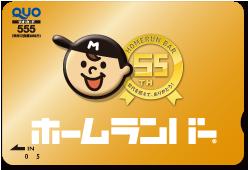 55周年 スペシャルQUOカード