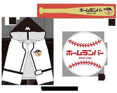 【ホームラン賞】ホームランバータオルセット①フード付きバスタオル②マフラータオル③ボール型ミニタオル