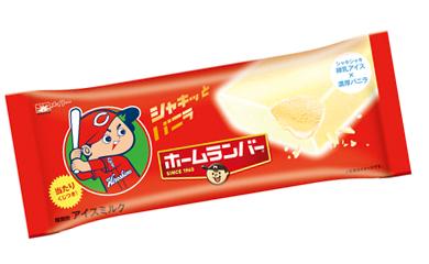 ホームランバーシャキッとバニラ「広島東洋カープ」