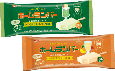 ホームランバー 昭和喫茶店シリーズメロンクリームソーダ味&ミックスジュース味