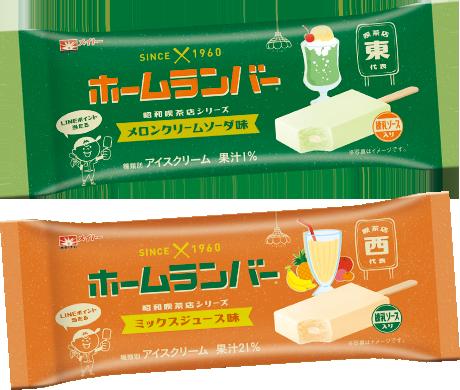 ホームランバー昭和喫茶店の味シリーズメロンクリームソーダ味&ミックスジュース味
